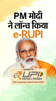 लॉन्च हुआ e-RUPI; इससे बिना रुकावट मिलेगा योजनाओं का फायदा