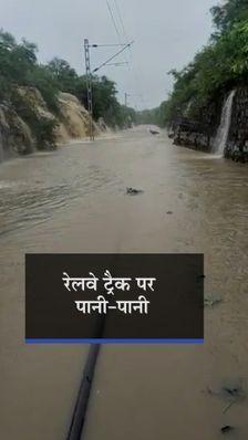 ग्वालियर-इंदौर इंटरसिटी दोनों तरफ के ट्रैक डूबने से 15 घंटे खड़ी रही; पहले ट्रेन कैंसिल की, फिर पानी उतरा तो रवाना कर दी