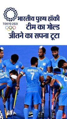 टोक्यो ओलिंपिक में भारतीय पुरुष हॉकी टीम फाइनल में जाने से चूकी, अब ब्रॉन्ज के लिए खेलेगी मुकाबला