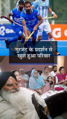 मां ने कहा- 49 साल बाद टीम सेमीफाइनल में पहुंची और मैच हार गए तो क्या, डट कर खेलो, मेडल आएगा