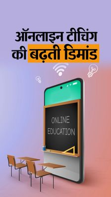 UP के सत्यम ने ऑनलाइन पढ़ाकर दो महीने में 15 लाख का बिजनेस किया, छत्तीसगढ़ के अजय मोबाइल ऐप से हर महीने 1.5 लाख कमा रहे