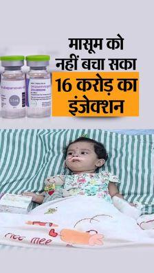 11 महीने की बच्ची की मौत; उसे दुर्लभ बीमारी थी, माता-पिता ने अमेरिका से इंजेक्शन मंगवाया था