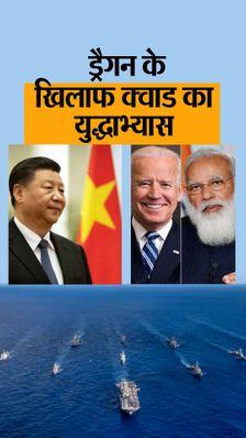 मालाबार नेवी ड्रिल की तैयारी पूरी, प्रशांत महासागर में इकट्ठा होंगी भारत-अमेरिका-जापान और ऑस्ट्रेलिया की नौसेनाएं