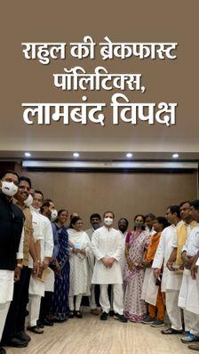 कॉन्स्टिट्यूशन क्लब में 14 विपक्षी दलों से मिले, मीटिंग के बाद साइकिल से संसद पहुंचे कांग्रेस नेता