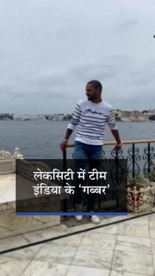 आमिर खान के गाने पर शिखर धवन नाचते नजर आए; पिछोला झील के बीच बने जग मंदिर में बोटिंग की, राजस्थानी व्यंजनों का लुत्फ लिया