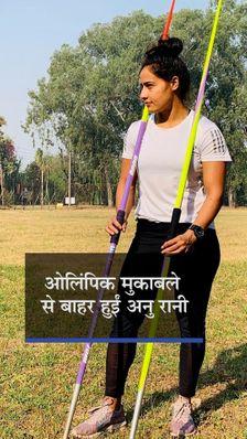 भाला फेंक प्रतियोगिता में अपने पुराने रिकार्ड तक भी नहीं पहुंच पाईं अनु, अब प्रियंका से यूपी को आखिरी उम्मीद