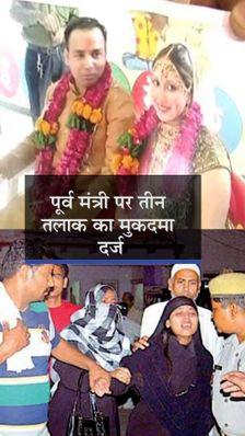 चौधरी बशीर ने 6वीं शादी रोकने पहुंची चौथी पत्नी को 3 तलाक दिया; धर्म छिपाकर हिंदू लड़की से शादी का भी आरोप