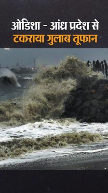 उत्तरी आंध्र और दक्षिणी ओडिशा में भारी बारिश; श्रीकाकुलम में नाव डूबने से 2 मछुआरों की मौत, एक लापता