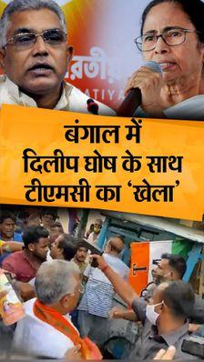 दिलीप घोष पर भवानीपुर में हमला, गनमैन ने भीड़ पर पिस्टल तानी; BJP का आरोप- ममता बनर्जी के भाई ने भी की मारपीट