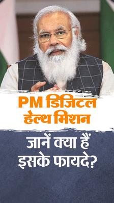 PM मोदी ने लॉन्च किया प्रधानमंत्री डिजिटल हेल्थ मिशन, यहां जानें कैसे बनेगा आपका हेल्थ कार्ड और इससे क्या फायदा होगा