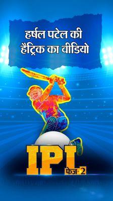 कभी 1 ओवर में 37 रन देने वाले बॉलर ने लगातार 3 गेंदों पर हार्दिक, पोलार्ड और राहुल चाहर को किया आउट
