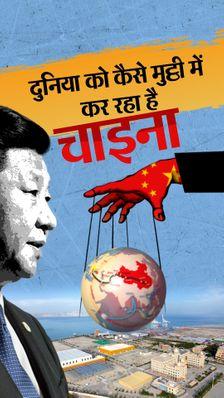 चीन के मायाजाल की गिरफ्त में दुनिया के 140 देश, लेकिन भारत-अमेरिका की मोर्चेबंदी ने जिनपिंग की हसरतों पर फेरा पानी