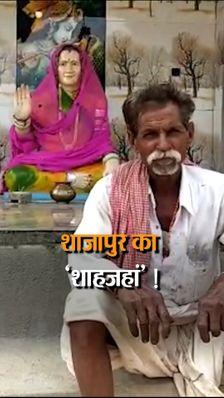 MP के शाजापुर में परिजन सुबह-शाम करते हैं पूजा, राजस्थान में ऑर्डर देकर बनवाई 3 फीट की प्रतिमा
