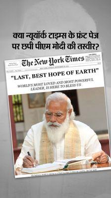 न्यूयार्क टाइम्स ने PM मोदी की फोटो छापकर लिखा- धरती की आखिरी सबसे अच्छी उम्मीद; जानिए इस वायरल फोटो का सच