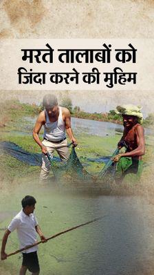 लाखों की नौकरी छोड़ गंदे तालाबों की सफाई कर रहा है इंजीनियर,अब तक 30 से ज्यादा तालाबों को जिंदा किया, PM भी कर चुके हैं तारीफ