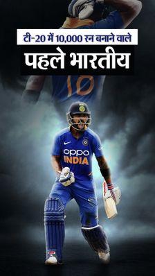टी-20 में 10 हजार रन बनाने वाले पहले भारतीय बने विराट, इंटरनेशनल क्रिकेट में कितने क्रिकेटरों के नाम है यह रिकॉर्ड? जानें सबकुछ