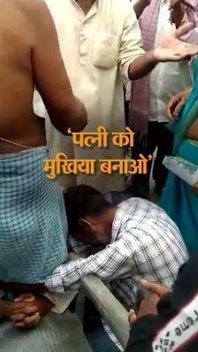 मुजफ्फरपुर में पंचायत चुनाव में जीत के लिए सबकुछ करने को तैयार हैं प्रत्याशी, जीत के लिए मतदाताओं के पैर भी पकड़ रहे