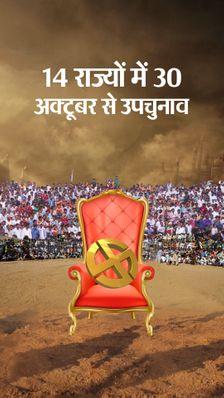 MP, राजस्थान समेत 14 राज्यों की 30 विधानसभा सीटों पर 30 अक्टूबर को उपचुनाव, 3 लोकसभा सीटों पर भी बाई इलेक्शन