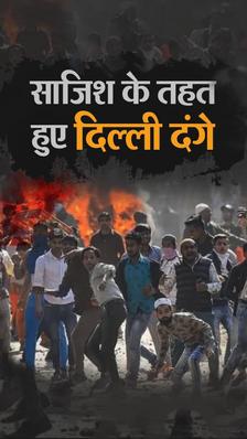 दिल्ली हाईकोर्ट ने कहा- राजधानी में किसी घटना के बाद हिंसा अचानक नहीं भड़की, सब कुछ प्री-प्लान्ड था