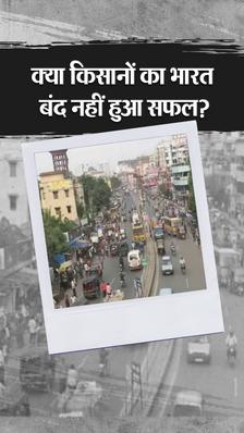 किसानों का भारत बंद नहीं हुआ सफल, सड़कों पर चलते दिखे वाहन? जानिए इस वायरल फोटो का सच