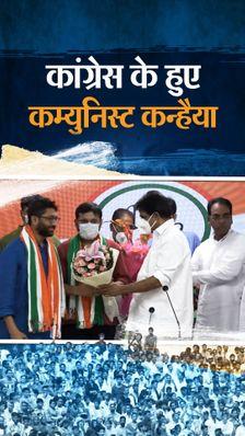 कांग्रेस में क्यों शामिल हुए कन्हैया कुमार? बिहार में क्या कन्हैया के भरोसे आगे बढ़ेगी कांग्रेस? CPI में ऐसा क्या हुआ जो पार्टी छोड़ गए?
