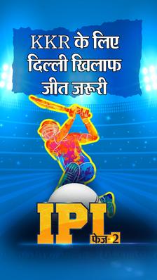 KKR की जीत में बल्ले से चमके सुनील नरेन, लगातार चार जीत के बाद दिल्ली की पहली हार