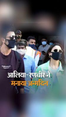 सेलिब्रेशन से पहले रणबीर, आलिया ने डैम के किनारे सनसेट के साथ फोटो क्लिक किए, खास अंदाज के साथ शेयर किए