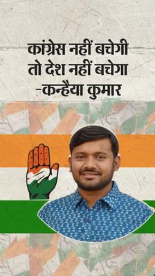 कन्हैया बोले- कांग्रेस को बचाना जरूरी; CPI ने कहा- उनके जाने से हमारी पार्टी खत्म नहीं हो जाएगी