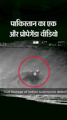 पाकिस्तान का दावा- हमारी सीमा में घुसी भारतीय पनडुब्बी; भारत का जवाब- सबमरीन ऊपर से कैसे दिख गई?