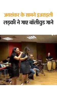 इजराइल के म्यूजिक बैंड ने जयशंकर के सम्मान में 'कुछ-कुछ होता है' और 'कल हो न हो' के गाने गाए