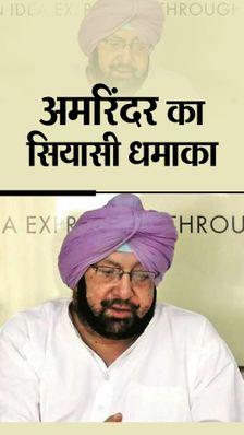 पंजाब में नई पार्टी बनाएंगे, किसान आंदोलन का सही समाधान निकला तो BJP से गठजोड़ कर लड़ेंगे चुनाव