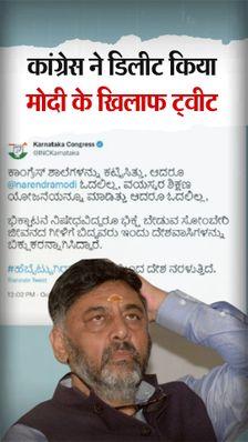 कर्नाटक के कांग्रेस चीफ डीके शिवकुमार ने नौसिखिया सोशल मीडिया मैनेजर पर दोष मढ़ा