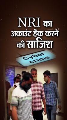 NRI के अकाउंट से बड़ी रकम निकालना चाहते थे, बैंक के 3 कर्मचारी समेत 12 गिरफ्तार