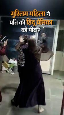 जिम में मुस्लिम महिला ने पति की हिंदू प्रेमिका को जमकर पीटा, जानिए इस VIDEO की सच्चाई