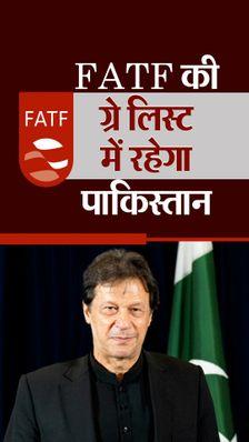 FATF की ग्रे लिस्ट में रहेगा पाकिस्तान, अप्रैल 2022 में होगी अगली मीटिंग; पूरी नहीं कीं शर्तें