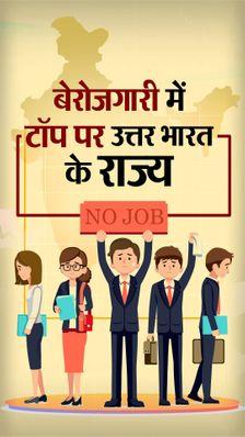 भारत की बेरोजगारी दर भले ही 5 महीने में सबसे कम, लेकिन इन 8 राज्यों के लोगों में रोजगार की छटपटाहट