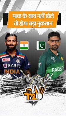पाकिस्तान के खिलाफ खेलने से इनकार करने पर टीम इंडिया को बैन कर सकता है ICC, जुर्माना भी लगेगा