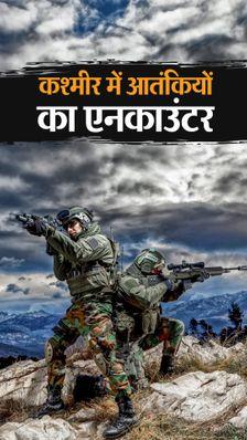 आतंकियों के लिए सेना की नई रणनीति- इंतजार करो और मौका मिलते ही मारो, अब तक 6 आतंकी ढेर