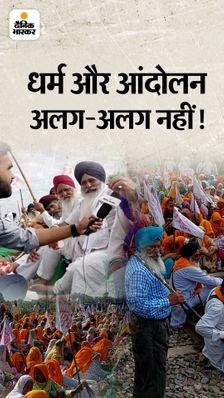 सिख किसान बोले- आंदोलन और धर्म अलग नहीं, निहंग हमारी और हमारे धर्म की रक्षा के लिए सिंघु पर डटे रहेंगे