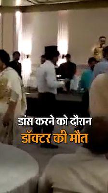 पार्टी में गाने पर डांस कर रहे भोपाल के डॉक्टर का हार्ट अटैक से निधन