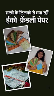 सब्जी के छिलकों से कागज बना रही 11 साल की मान्या; इस तरीके से आप भी बचा सकते हैं पेड़ और पानी