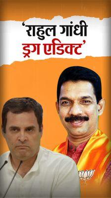 भाजपा ने कहा- राहुल गांधी ड्रग एडिक्ट, कांग्रेस ने PM को अंगूठाछाप कहा था
