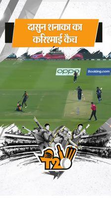 टी20 वर्ल्ड कप क्वालिफाइंग मैच में श्रीलंकाई कप्तान ने हवा में छलांग लगाकर फिसलते हुए एक हाथ से पकड़ा कैच