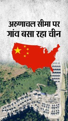 चीन को सबक सिखाने के लिए तवांग में सेना ने M-777 होवित्जर और बोफोर्स तोप तैनात कीं