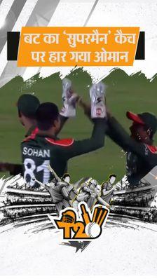 ओमान को 26 रनों से हराया; तीन टीमों के बीच दिलचस्प हुई भारत के ग्रुप में जगह बनाने की रेस