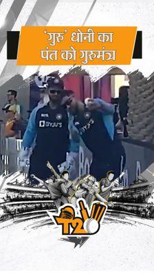 पाकिस्तान के खिलाफ हाईवोल्टेज मुकाबले से पहले माही की शरण में पंत, विकेट के पीछे लगाई क्लास