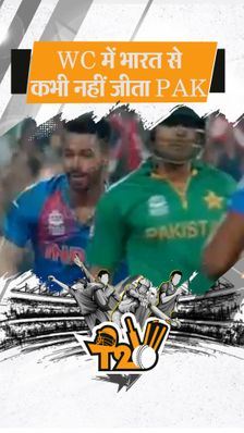वर्ल्ड कप में जब-जब भारत से टकराया पाकिस्तान, चूर-चूर हो गया, पांचों मैच की कहानी पढ़ लीजिए