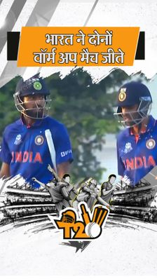 हार्दिक ने छक्का लगाकर टीम को जीत दिलाई, ऑस्ट्रेलिया को 8 विकेट से हराया