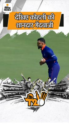 5 साल बाद टी-20 में कोहली ने की गेंदबाजी, एक्शन देख मैदान पर हंसने लगे स्टीव स्मिथ