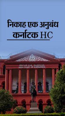 कर्नाटक हाईकोर्ट ने कहा- इस्लाम में हिंदू धर्म जैसा विवाह संस्कार नहीं, लेकिन पत्नी को गुजारा भत्ता देना होगा